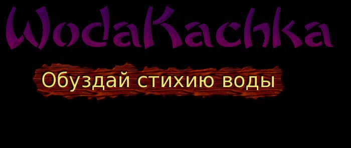 ВодаКачка